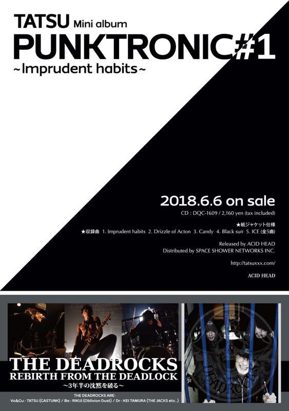 TATSU単独ソロ作品ミニアルバム(紙ジャケ仕様)発売!