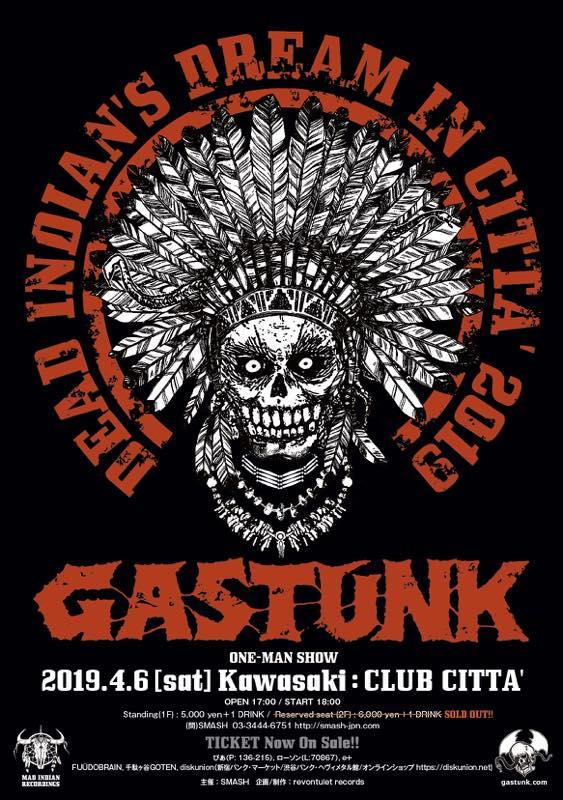 GASTUNK 渋谷街頭ビジョンに登場!