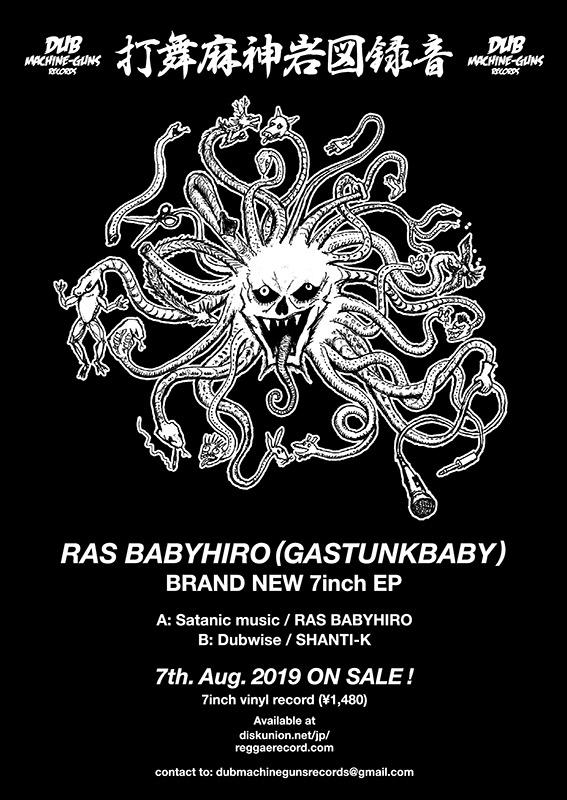 """RASBABYHIRO & SHANTI-K New 7""""EP 8/7 Release!"""