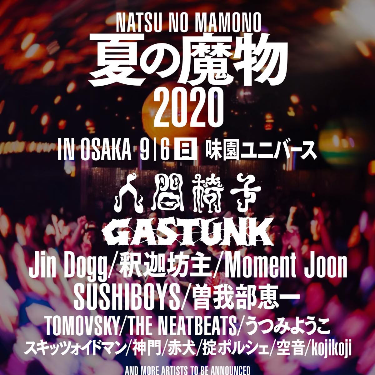 GASTUNK 夏の魔物2020 in OSAKA出演!