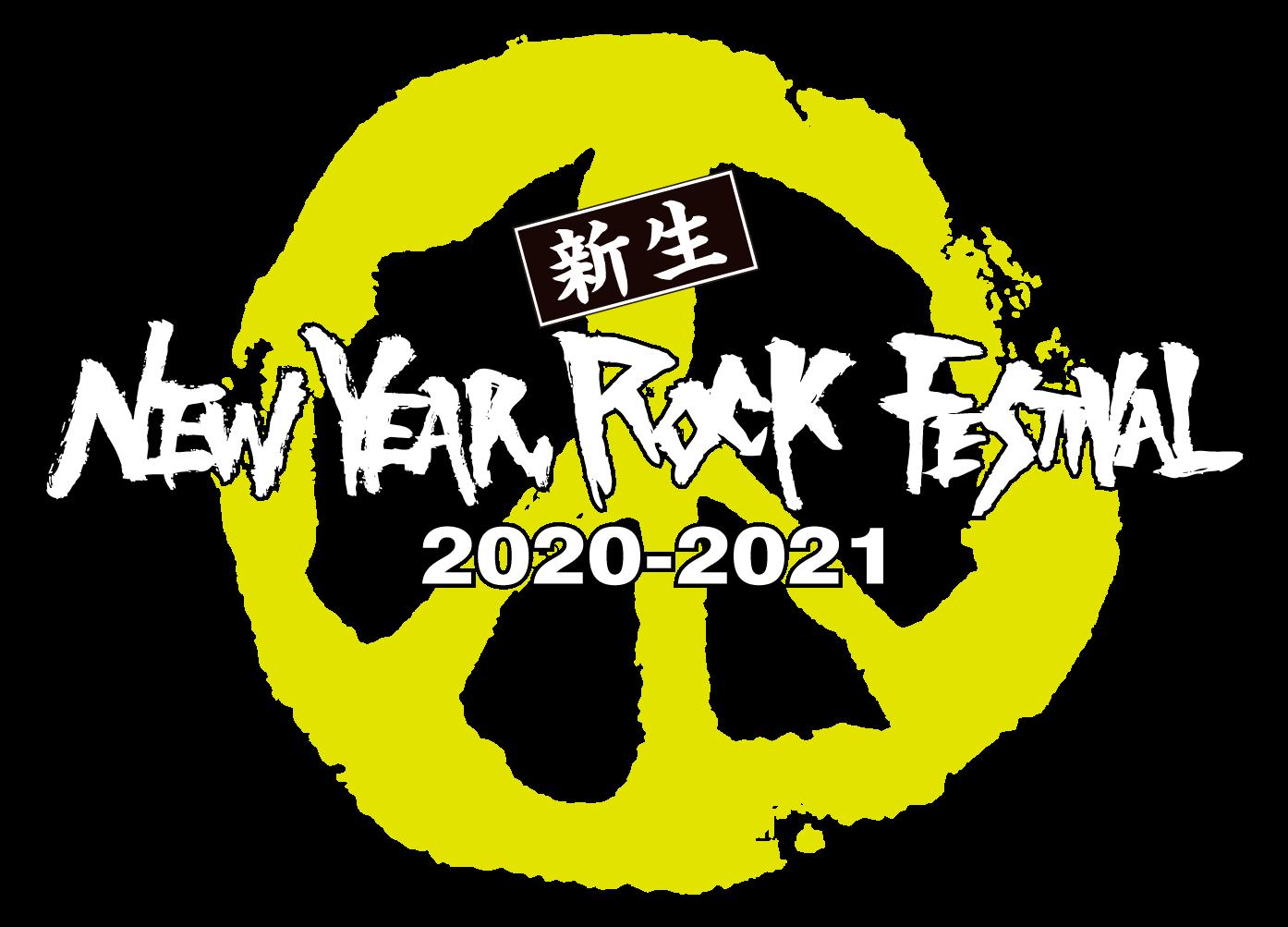 GASTUNK 無観客生配信LIVE「新生 New Year Rock Festival」出演!