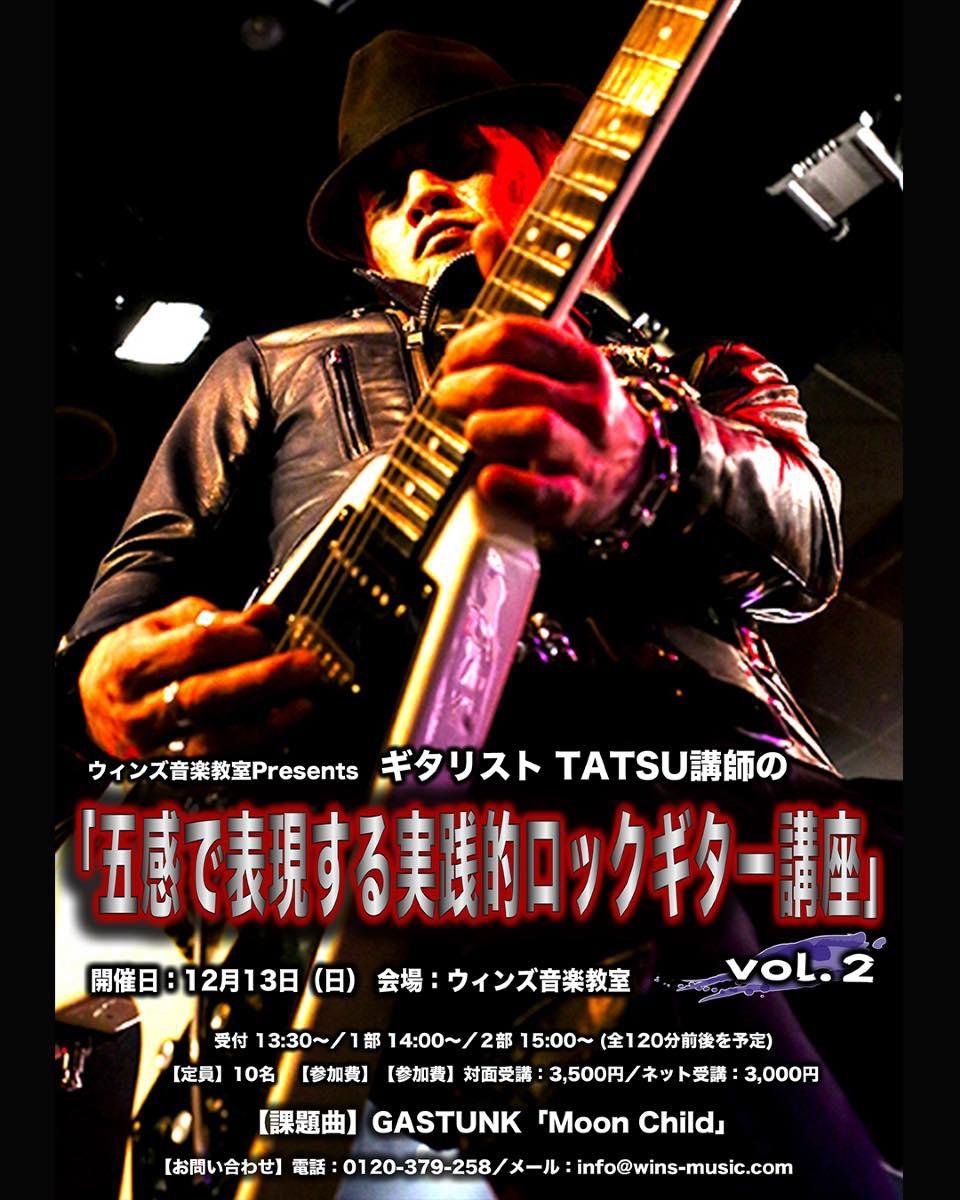 TATSU / ワークショップ開催