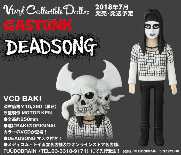 VCD BAKI ORIGINALカラー 2018年7月発売予定!