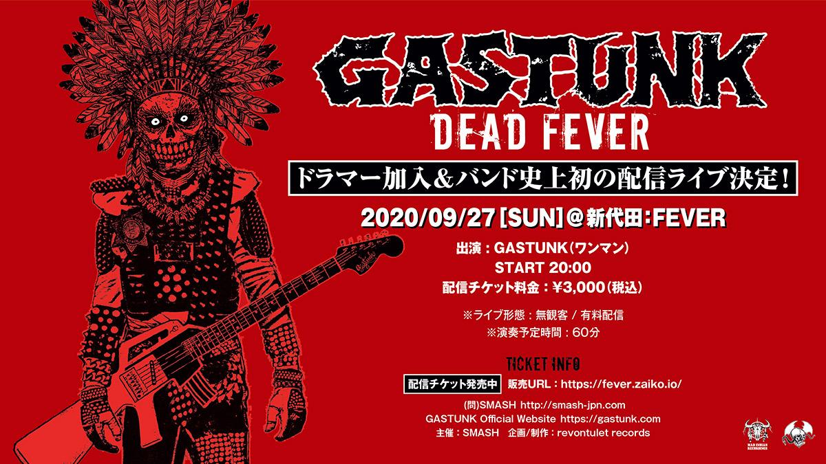 GASTUNK DEAD FEVER チケット発売中!