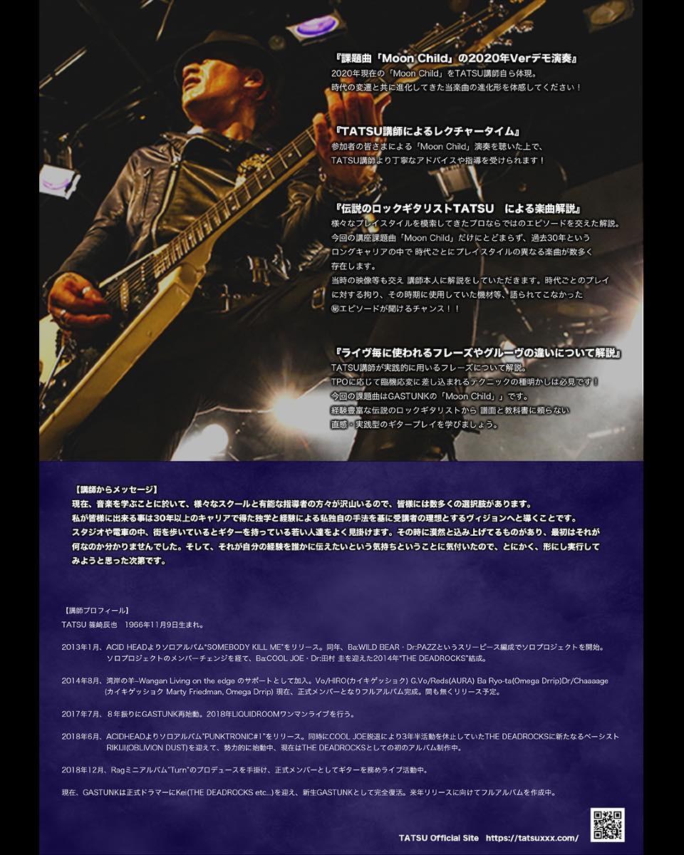 ギタリストTATSU講師の「五感で表現する実践的ロックギター講座」 vol.2