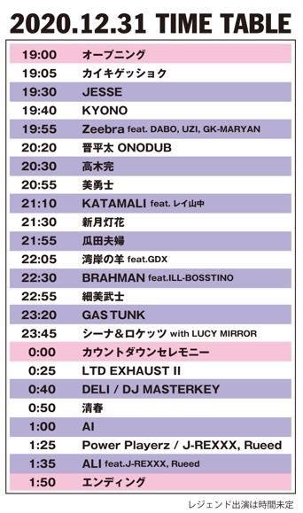 1231_timetable.jpg